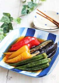 『夏野菜の揚げ焼き浸し』