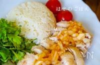 柔らか鶏肉とタレが美味しい♪カオマンガイ✨