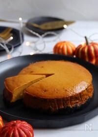 『塩キャラメルかぼちゃチーズケーキ【グルテンフリー】』