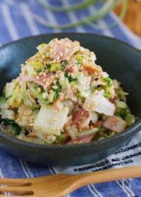 『危険!『ごまマヨおかか de 白菜とベーコンの無限サラダ』』