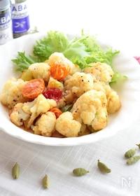 『カリフラワーとミニトマトの炒めサラダ(カルダモン風味)』