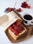 ダブル苺のカスタードトースト【おうちカフェ・カフェ風】