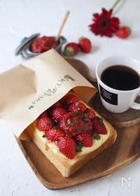 『ダブル苺のカスタードトースト【おうちカフェ・カフェ風】』