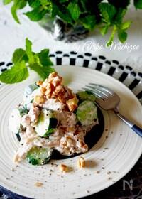 『【しっとり蒸し鶏】鶏ささみときゅうりのくるみヨーグルトサラダ』