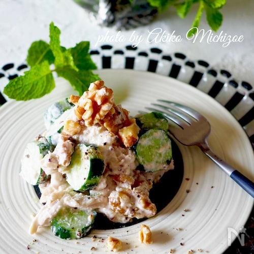 【しっとり蒸し鶏】鶏ささみときゅうりのくるみヨーグルトサラダ