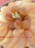 葡萄と林檎のアーモンドタルト