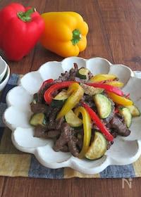 『ごはんがすすむ◎夏野菜と牛肉の黒こしょう炒め☆お弁当にも◎』