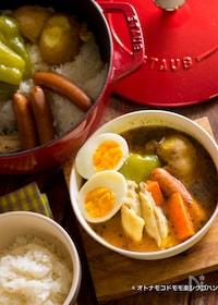 『ごはんと炊き込むスープカレーの具【STAUBレシピ】』