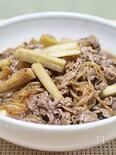 ごぼうたっぷり「牛すき炒め煮」