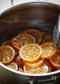 『オレンジコンフィ』