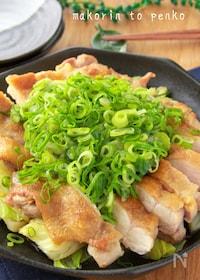 『簡単!驚きの美味しさ*鶏もも肉の山盛りねぎ塩ダレ』