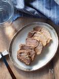 しっとりやわらかい煮豚