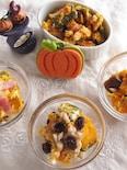 かぼちゃとクリームチーズサラダ☆4種のトッピング