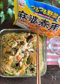 『簡単!シャキシャキ野菜の麻婆春雨』