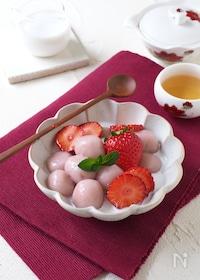 『ココナッツミルクのいちご白玉』