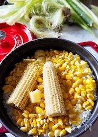 『【もち麦モチモチ】☆お鍋で簡単バターとうもろこしご飯☆』