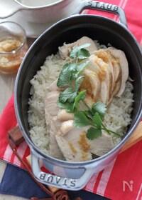 『【staubで作る】本格的!海南鶏飯(チキンライス)』