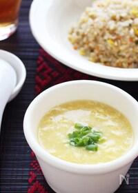 『給食メニューの定番!あったか美味しい~!中華風コーンスープ』