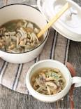 スパイシーきのこと大豆の食べるスープ