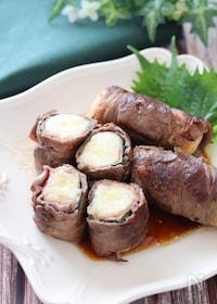 『ボリューム満点おかず♡牛肉のチーズインポテサラ大葉巻き』