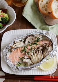 『フライパンでふんわり美味♪鮭ときのこのホイル焼き』