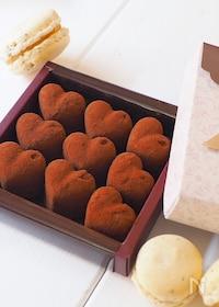 『ハート💛の生チョコ〜隠し味はアレ』
