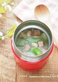 『【スープジャー】春野菜と豆のやさしいスープ。』
