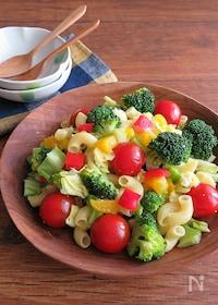 『栄養たっぷり◎彩りサラダ☆カラフル野菜とマカロニソテー』