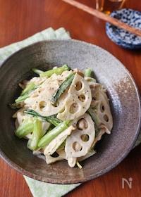 『鶏肉入り!レンコンと小松菜のカレーマヨサラダ』