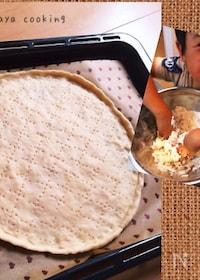 『子どもと作れる♡発酵なしの簡単ピザ生地』