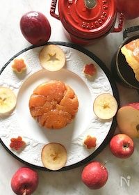 『ストウブ鍋で作れる*りんごのパイタルト・タタン*』