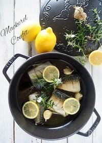 『低温でじっくりコトコト鯖のコンフィ〈オイル煮〉』