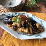 『スタミナ回復✭』鶏となすの香味南蛮