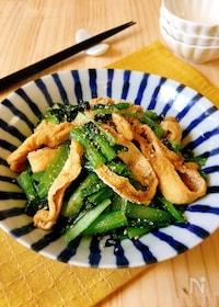 『小松菜と油揚げのごま炒め 』