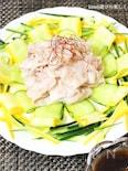 柚子胡椒ダレdeズッキーニの冷しゃぶサラダ
