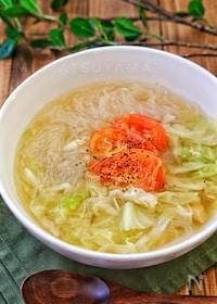 『朝の具沢山スープ*キャベツとツナとトマトの春雨スープ*』