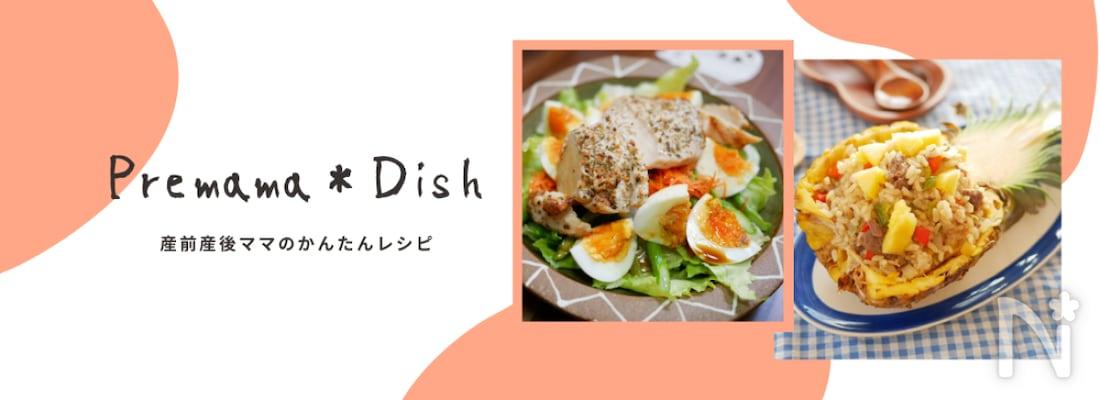 Premama*Dish