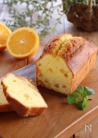 『大人のオレンジケーキ』