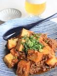 厚揚げで作る麻婆豆腐