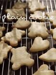 素朴なプレーンクッキー♡マーガリンで簡単に♬