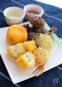 『カマンベールチーズフライ』