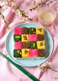 『そぼろの4色のモザイク寿司』