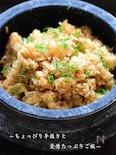 生姜香る〜鶏肉とキムチの中華風炊き込み御飯〜