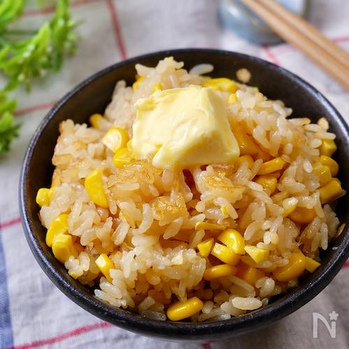 夏の炊き込みはコレ!『とうもろこしのバター醤油ご飯』