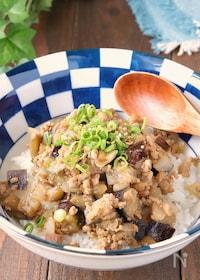 『10分で作れる♪なすの味噌そぼろ丼』