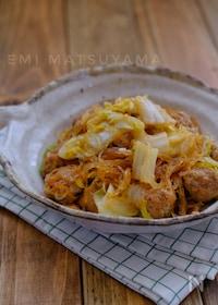 『レンジで出来る!*豚団子と白菜の春雨煮*調味料一律大さじ1』