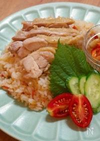 『炊飯器で簡単!鶏肉とトマトのアジアンライス』