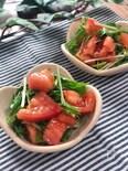 切って和えるだけ!ごま油薫る水菜とトマトの簡単サラダ