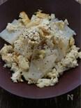 塩麹とお酢で☆カッテージチーズ風豆腐とだいこんの炒めサラダ