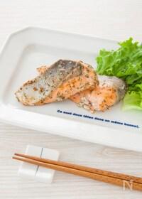 『【下味冷凍】鮭の香草焼き』